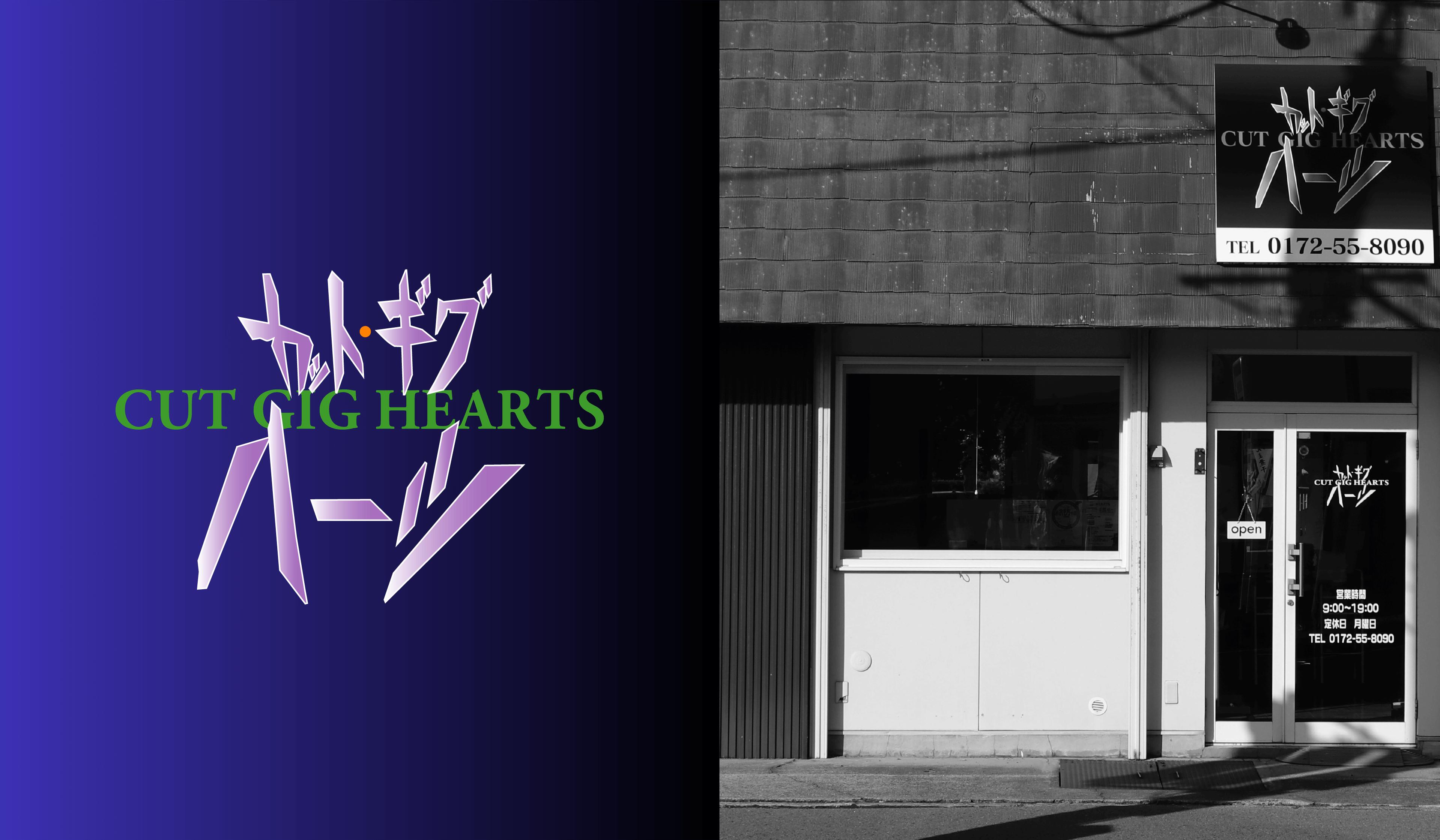 弘前 理容・美容  カットギグハーツ|cutgig hearts