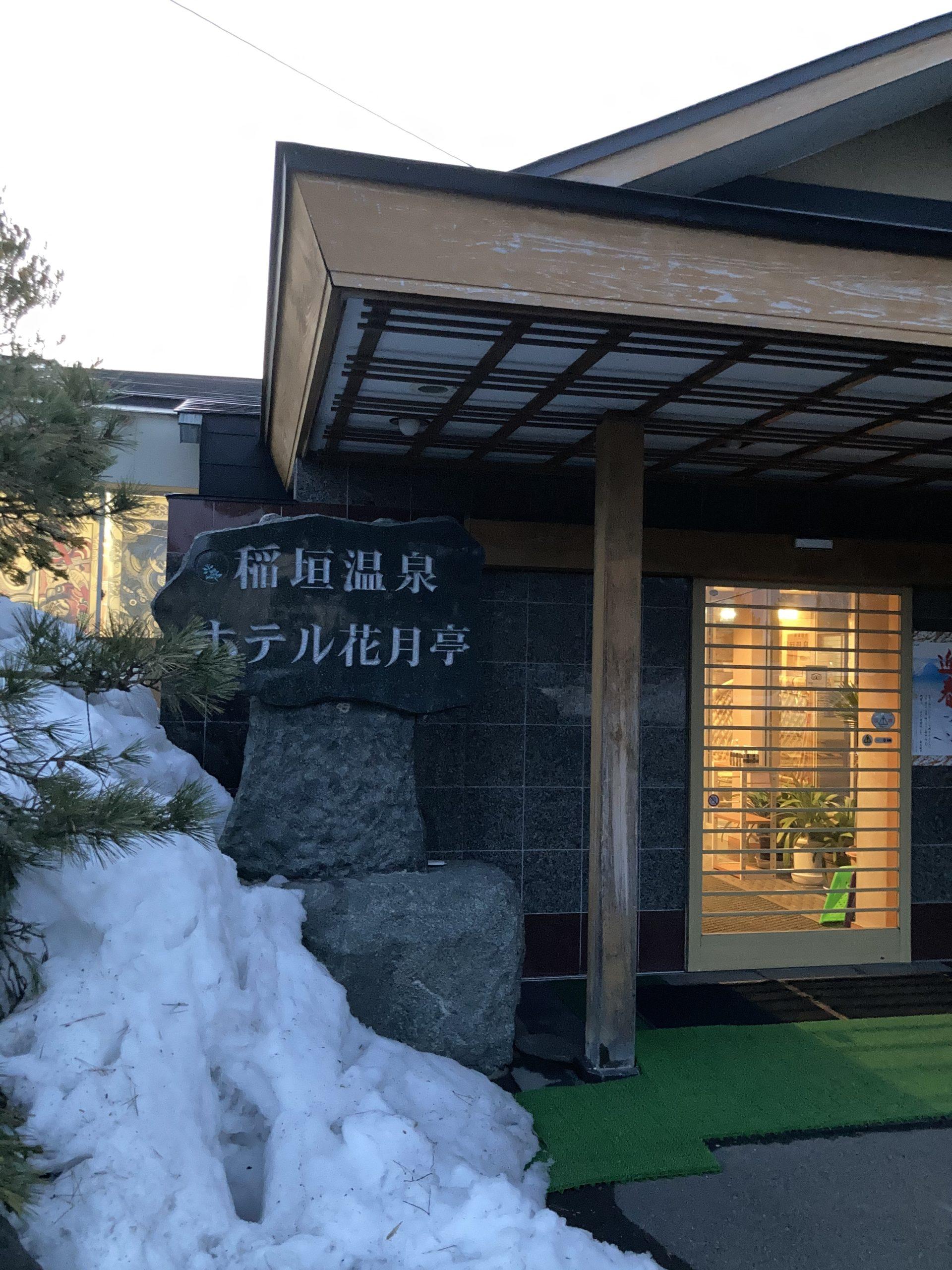 青森宿泊キャンペーン 稲垣温泉ホテル花月亭