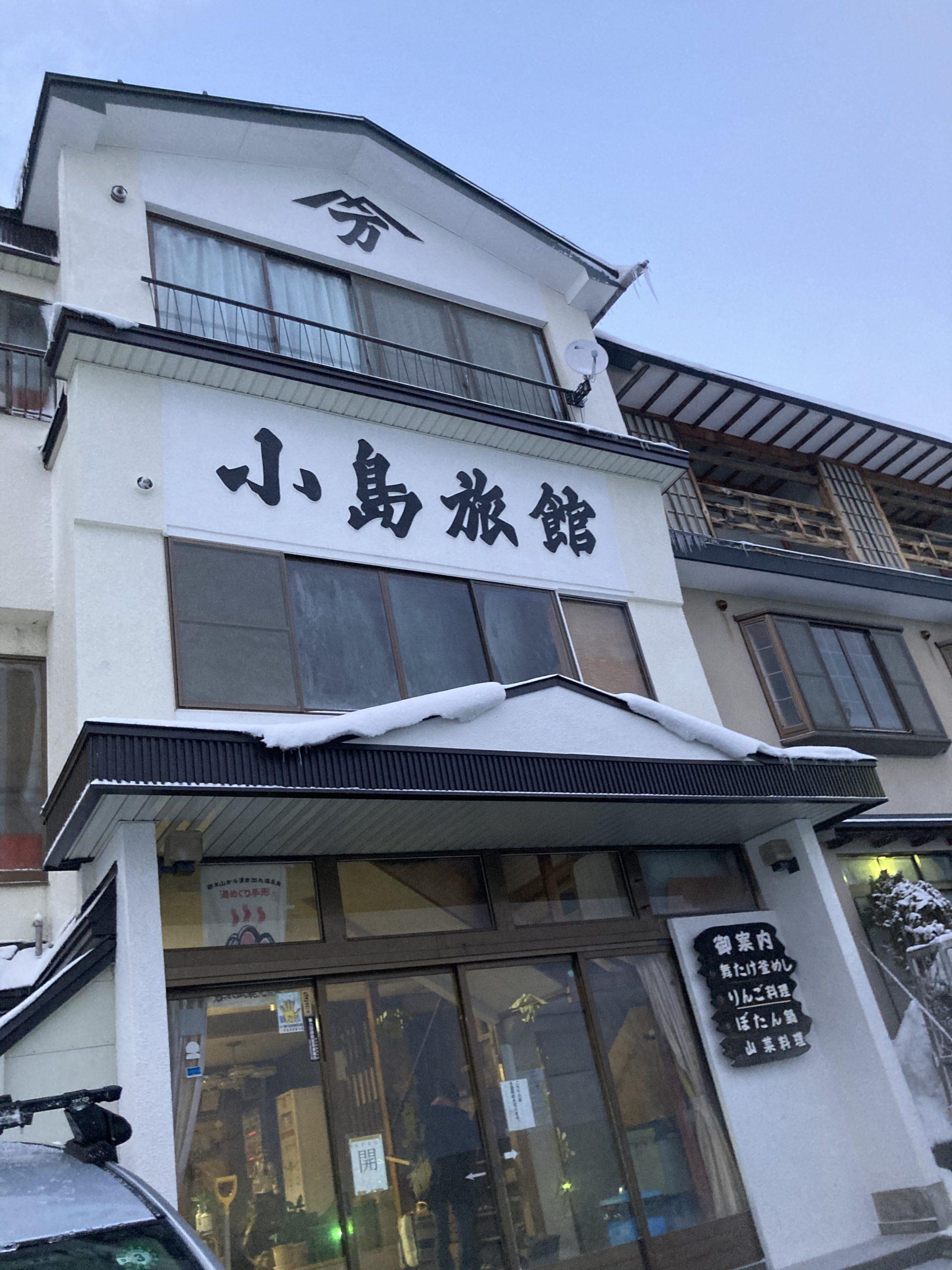青森宿泊キャンペーン 小島旅館